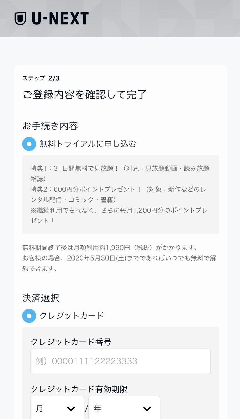 U-NEXT3